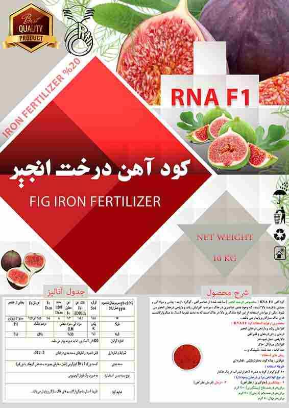کود برای درخت انجیر کود مناسب درختان انجیر کود انجیل (RNA F1)