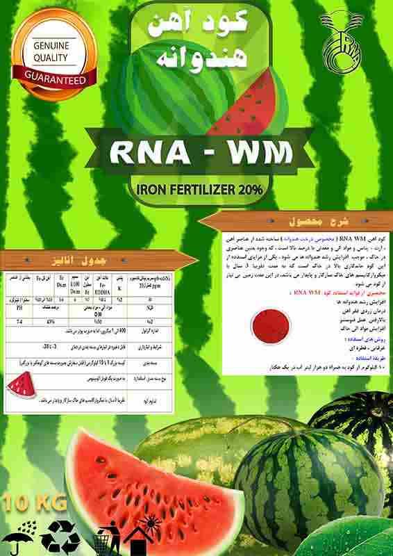 کود برای هنداونه کود رشد هندوانه کود مناسب هندوانه کود هندونه کود هندوانه (RNA WM)