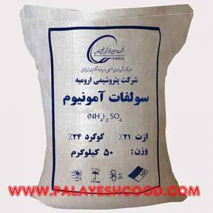 سولفات آمونیوم ارومیه فروش ویژه کود